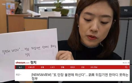 <조선일보> 보도에 '팩트'로 반박한 청와대