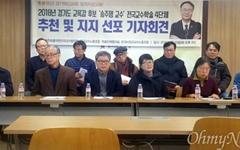 교수 4개 단체, 송주명 교수 경기교육감 후보로 추천