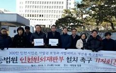 인천 시민단체, 고등법원 인천원외재판부 설치촉구