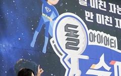 [오마이포토] '슈퍼TV' 김희철, 안드로메다로 가는 우주대스타