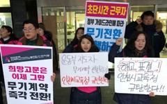 인천시교육청, 학교 운동부 지도자 무기계약 '불가'