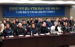 """""""언론인 자격 없는 YTN 최남수 사장 사퇴하라"""""""