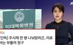 손석희 사장님! JTBC '단독 집착증'은 고칠 수 없나요?