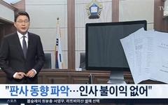 '원세훈 재판'보다 '판사 블랙리스트'가 먼저?