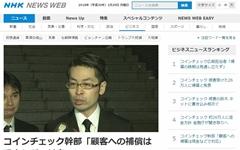 """일본 코인체크 """"가상화폐 해킹 피해, 현금으로 보상"""""""