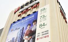 예산 첫 주택조합 아파트 '양우 내안애' 물거품