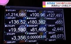 """일본 정부 """"가상화폐 해킹 유감""""... 모든 거래소 긴급 점검"""