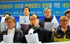 """""""남북화해의 손 더욱 굳게 잡고 평화올림픽 만들자"""""""