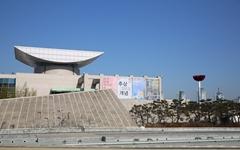 대전시립미술관 개관 20주년 대전미술 아카이브전 열려