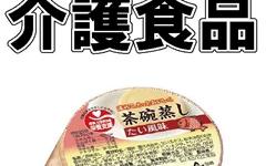 """세계 식품업계의 새로운 트렌드 """"개호식품(介護食品)"""""""