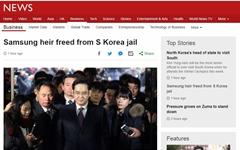 """외신 '이재용 석방' 긴급 타전... """"판결 논란, 대법원 갈 듯"""""""
