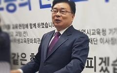 고승의 덕신장학재단 이사장 인천시교육감 출마 선언