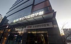 """'소상공인연합회' 갈등...정추위 """"행정감사 이뤄져야"""""""