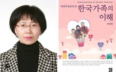 경상대 최정혜 교수 <한국가족의 이해> 발간