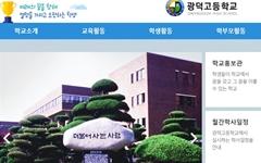 서울대 보낸 교사들에게 상품권...'학벌주의' 고교 졸업식 논란