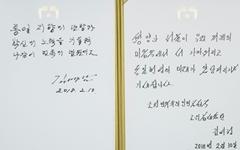 [오마이포토] '각 잡힌 글씨체' 김여정 청와대 방명록 눈길