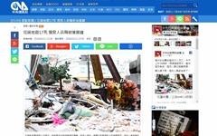 대만 6.0 강진 실종자 수색 완료... 사망 17명·부상 285명