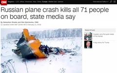 러시아 여객기 추락 사고... 탑승자 71명 전원 사망