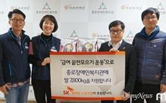 SK텔레콤 노동조합, 종로장애인 복지관에 쌀 7800kg지원