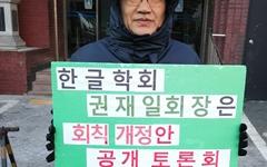 [주장] 한글학회 개혁을 촉구한다