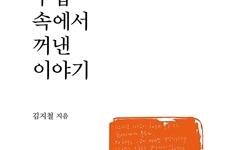 김지철 충남교육감의 '수첩 속에서 꺼낸 이야기'