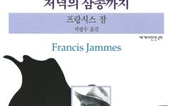 윤동주가 사랑한 이 시... 번역이 잘못됐다!