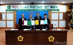 대전 진보교육감 후보단일화 경선 닻 올렸다