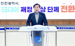 인천시, '재정위기 주의 단체' 탈출… 재정정상화 선언