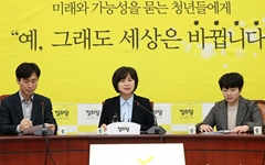 """정의당이 제기한 한국GM 의혹 """"미 정부와 사전 준비"""""""