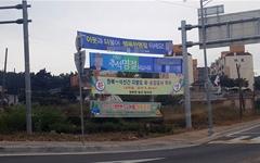 거리에서 사라진 입후보예정자 명절 현수막, 왜?