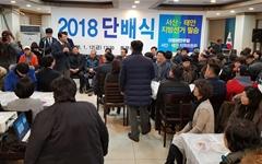 [지방선거-태안] 인물 넘쳐나는 민주당 vs. 인물난 허덕 한국당
