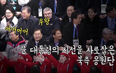 한국가요 나오자,  북측응원단 춤이...