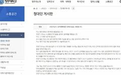 """조민기 성추행 추가 폭로, """"너무 당황스럽고 무서워서..."""""""