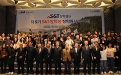 S&T장학재단, 50명에 장학증서 수여