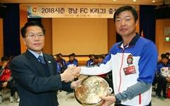 3년 만에 1부리그 뛰는 경남FC, 승리 다짐