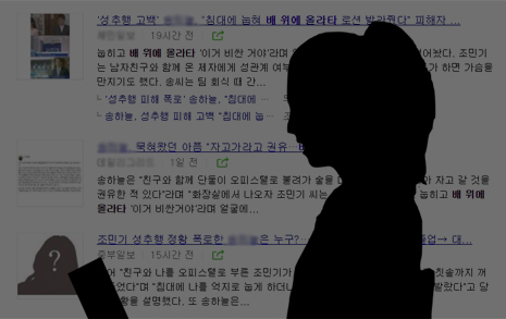 조민기 사건 피해자  '신상털기'하는 언론, 왜?