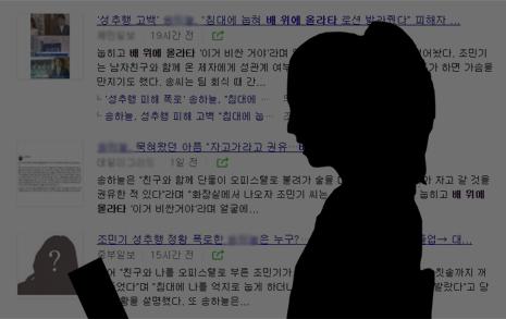 조민기 사건 피해자  '신상털기'하는 언론, 왜?