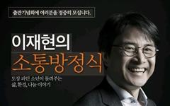 6·13 선거 인천 출마 후보 출판 기념회 '세확산' 나서
