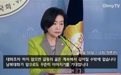 [영상] '김영철과 회담' 환영 논평, 4년 전 새누리당은 이렇게 말했다