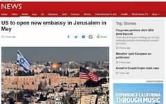 """""""미 대사관 5월 예루살렘 이전""""... 팔레스타인 """"국제법 위반"""""""