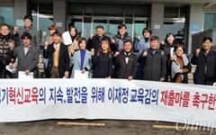 경기 9개 교육단체 '이재정 교육감 재출마' 촉구