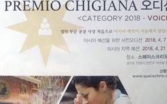 이탈리아 성악 오디션 아시아 예선 한국에서 열려