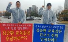 """전교조 """"전북교육청은 전임자 허용하라""""... 1인 시위 시작"""