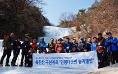 북한산 구천폭포에서 '송계별업' 바위 글씨 발견
