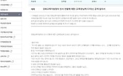 인천 강화교육장 '인사 전횡' 주장 공개질의서 '시끌'