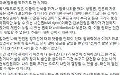 """조기숙 """"미투, 사이비 미투에 의해 오염되기 시작"""""""