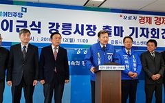 """이근식 전 강원부지사, 강릉시장 출마 """"오로지 경제"""""""