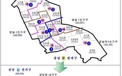 선거구획정위원회, 강남 4인 선거구 2곳 획정