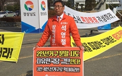 """""""기초의원 3~4인 선거구를 2인으로 쪼개기는 퇴행"""""""