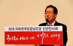 한국당 경남 기초단체장 공천신청자, 4년 전보다 줄어